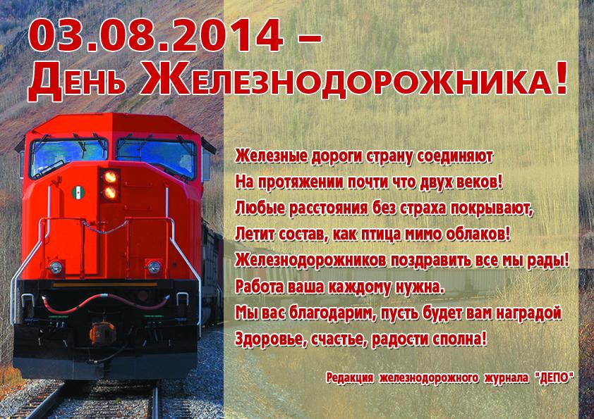 Поздравление путина с днём железнодорожника 73