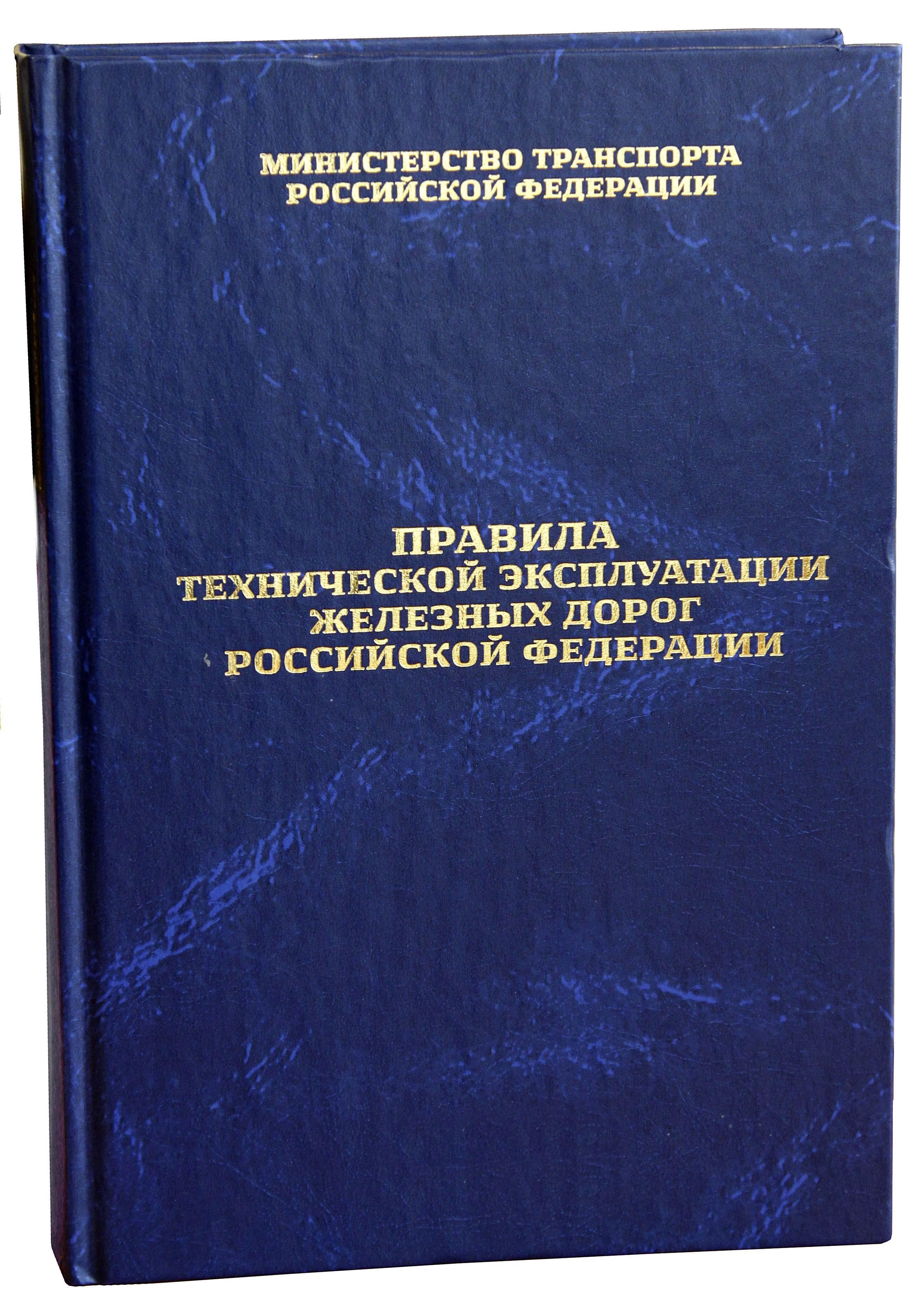 коды ГТА: птэ ржд с изменениями Плевицкой пр-кт Предлагается