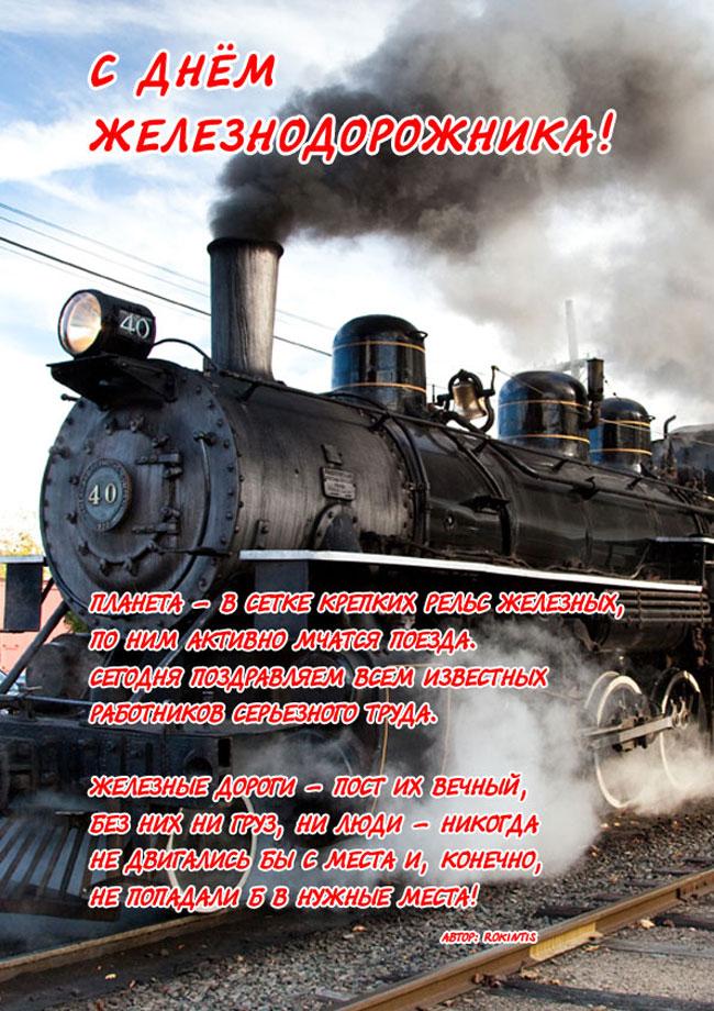 Открытка с днем железнодорожника смс 31